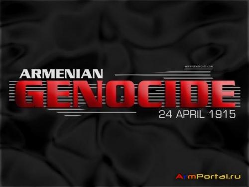 Праздники и Памятные Даты Армении (Апрель)