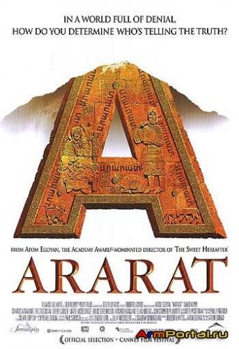 Арарат / Ararat (2002) DVDRip