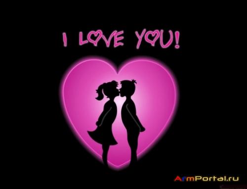 Я Люблю Тебя (Открытки)