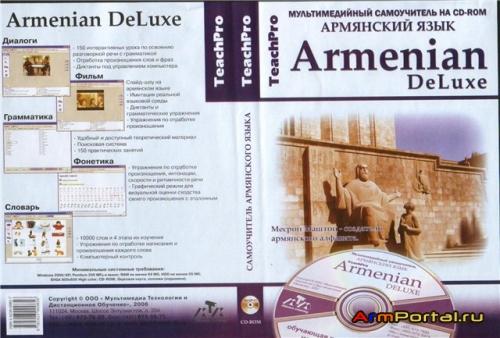 Мультимедийный самоучитель Армянского языка Armenian DeLuxe
