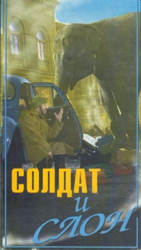 """Фильм """"Солдат и слон"""""""